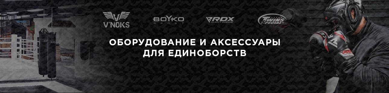 Оборудование и аксессуары  для единоборств торговых марок RDX, Boyko, V'noks, Twins Special